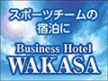 ビジネスホテル若狭