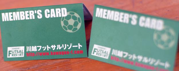 メンバー登録カード